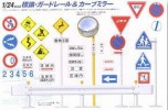 Fujimi 11063 - 1/24 GT-9 Japanese Road Sign No.1