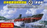 Fujimi 43063 - 1/350 IJN Type 3 Submergence Transport Vehicle Yu-1001 DX Submarine