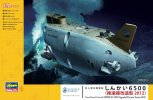 Hasegawa 54003 - 1/72 SW03 Manned Research Submersible Shinkai 6500 (Upgraded Thruster Version 2012)